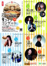 りゅーとぴあ・1コイン・コンサート2021 年間ラインナップ