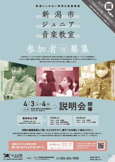 2021年度 新潟市ジュニア音楽教室 新規参加者説明会
