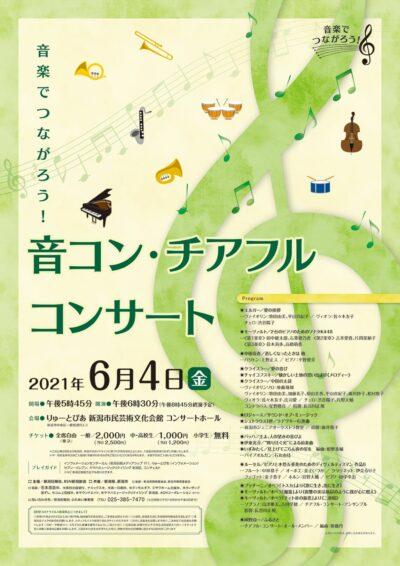 音コン・チアフルコンサート