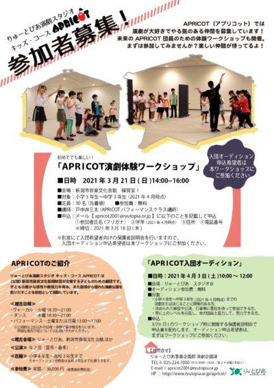 APRICOT入団オーディション(2021年4月)