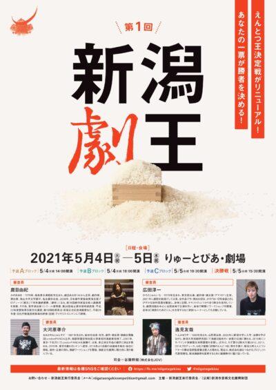 第1回 新潟劇王(2021年)