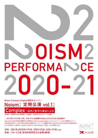 Noism2定期公演 vol.12