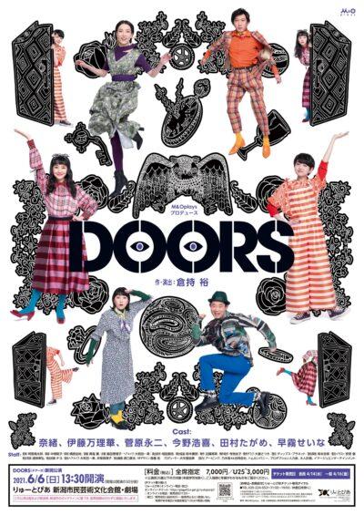 『DOORS』