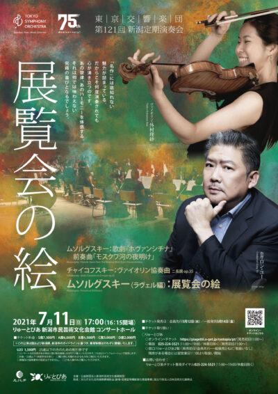 東京交響楽団 第121回新潟定期演奏会