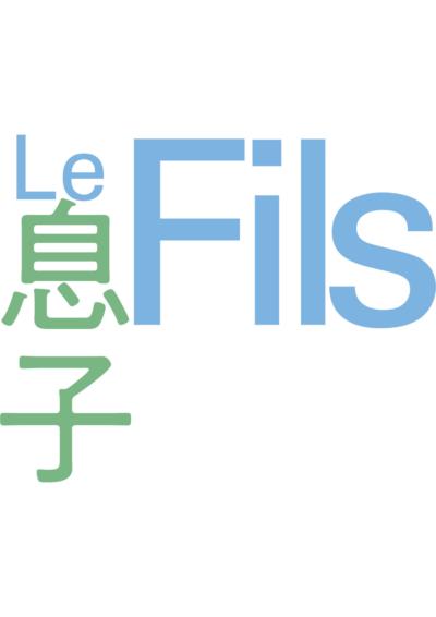 『Le Fils(ル・フィス) 息子』