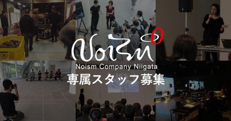 Noism専属スタッフ募集中 【応募締切:2021年6月30日(水)必着】の画像