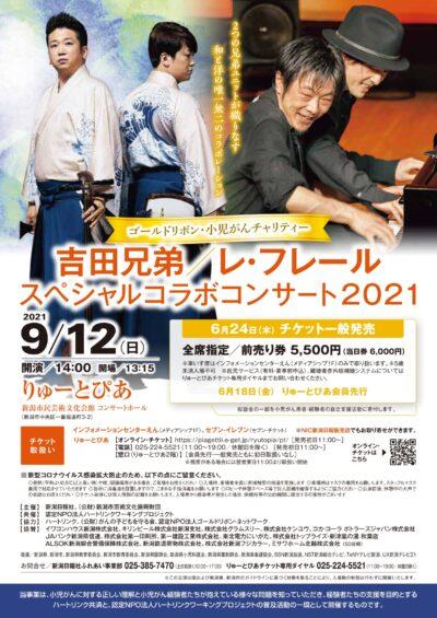 吉田兄弟/レ・フレール スペシャルコラボコンサート2021