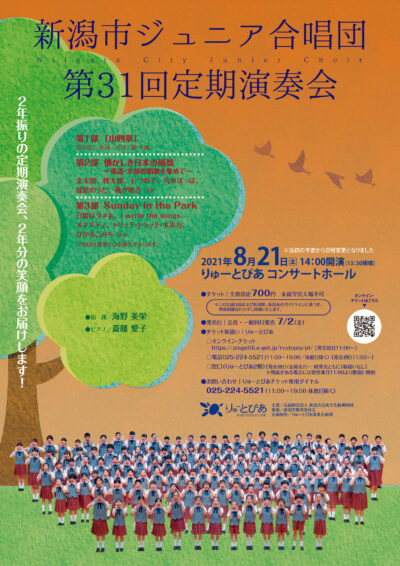 【開催中止】新潟市ジュニア合唱団 第31回定期演奏会