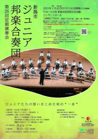 新潟市ジュニア邦楽合奏団 第26回定期演奏会