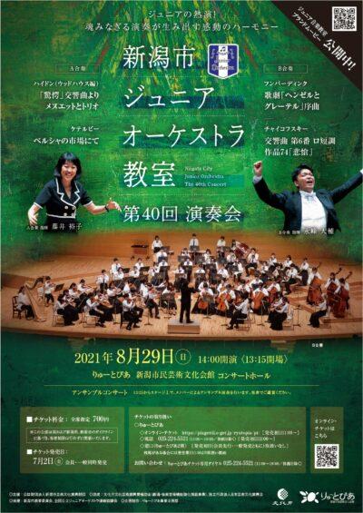 【開催中止】新潟市ジュニアオーケストラ教室 第40回演奏会