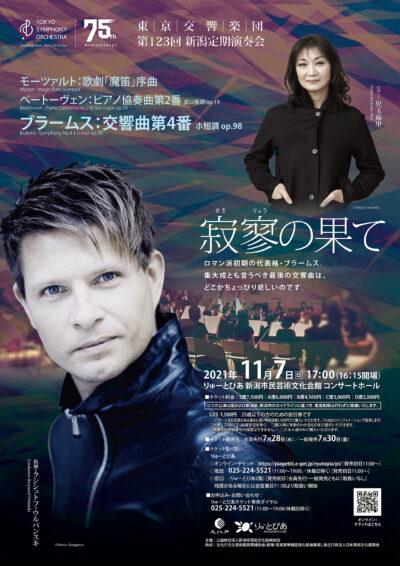 東京交響楽団 第123回新潟定期演奏会(2021年)