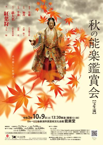 秋の能楽鑑賞会(宝生流)2021年度