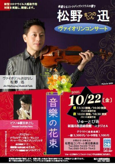 松野迅ヴァイオリンコンサート