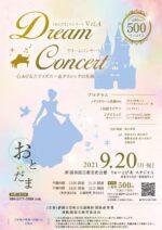 【中止】『おとだま』コンサートVol.4 ドリームコンサート