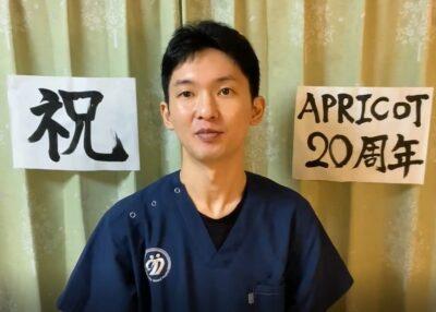 APRICOT祝20周年!応援メッセージ【小柴多郎さん】