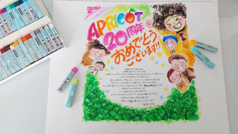 APRICOT祝20周年!応援メッセージ【宮澤成美さん】の画像