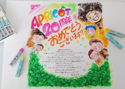 APRICOT祝20周年!応援メッセージ【宮澤成美さん】