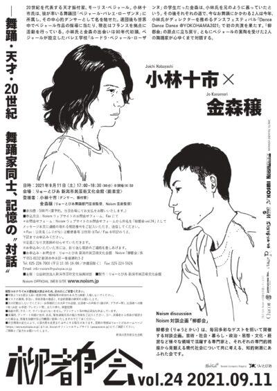 柳都会vol.24 小林十市×金森穣