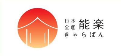 「宝生流特別公演 ~高砂(たかさご)~」の画像