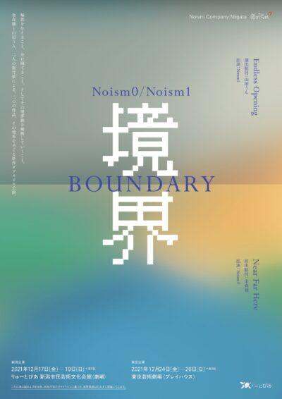 Noism0/Noism1「境界」