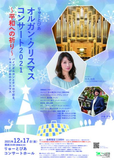 りゅーとぴあ オルガン・クリスマスコンサート2021